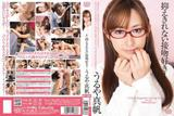 i_cant_suppress_loving_kiss_dv_1283_front_cover.jpg